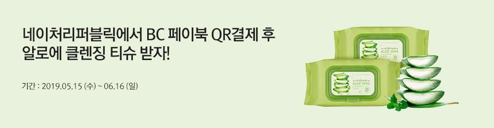 네이처리퍼블릭에서 BC페이북 QR결제 후 알로에 클렌징 티슈 받자!