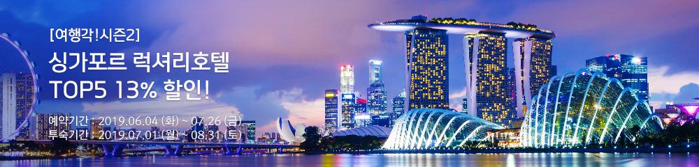 여행각 시즌2 싱가포르