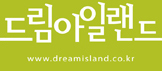 드림아일랜드 www.dreamisland.co.kr