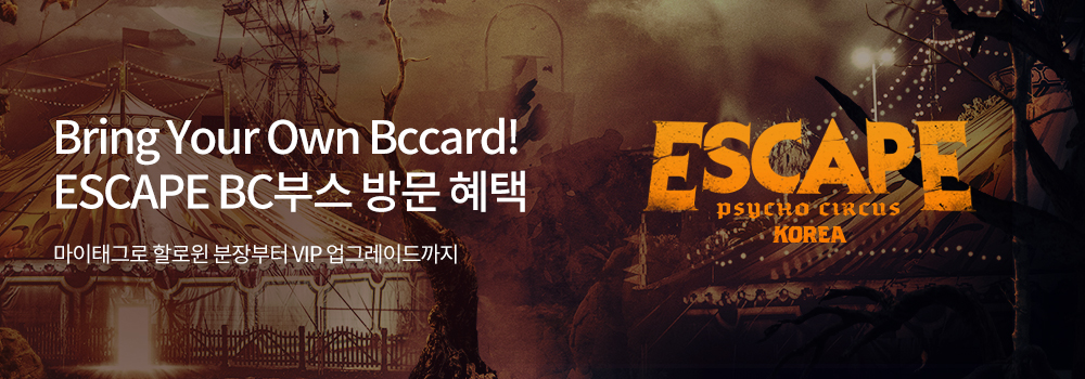 Bring Your Own Bccard! ESCAPE BC부스 방문 혜택 - 마이태그로 할로윈 분장부터 VIP 업그레이드까지